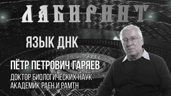 El Covid-19 como arma bioenergética y la vacuna cuántica del Dr. Gariaev