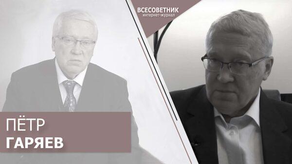 Peter Gariaev: Probemos algo con la pandemia, antes que sea demasiado tarde (versión editada)
